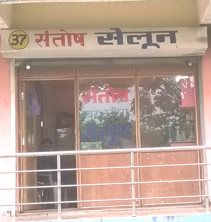 Santosh Saloon