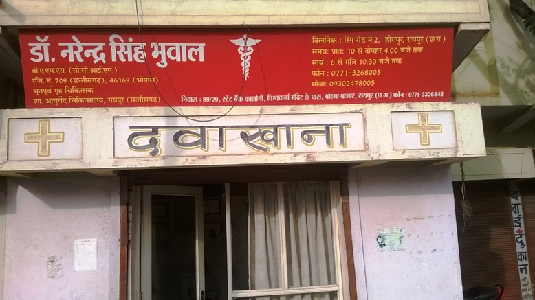 Bhuwal Clinic
