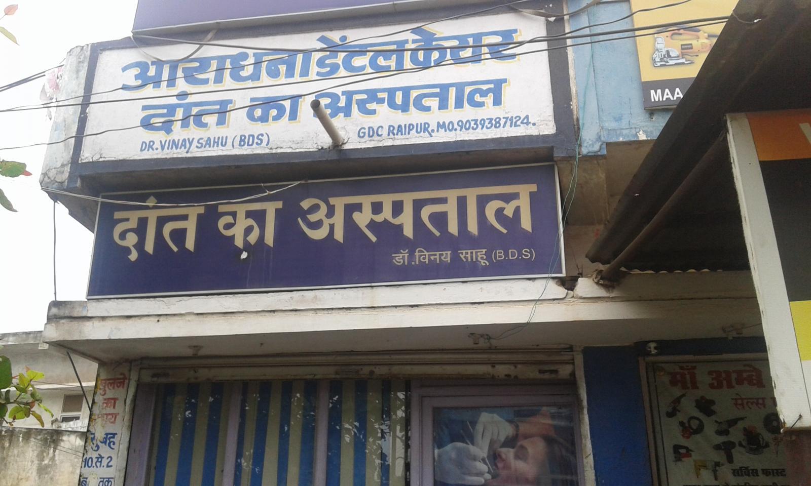 Ardhana Dental Care