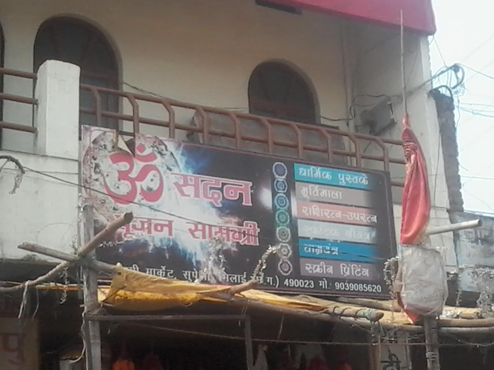 Om Sadan Pujan Samagri