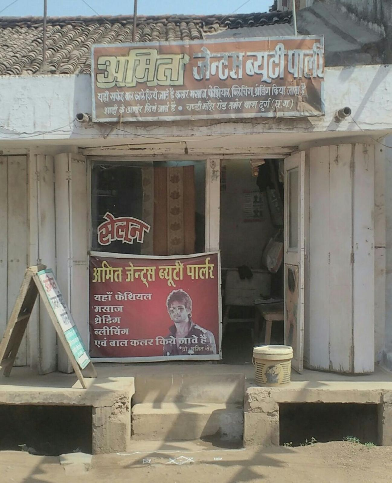 Amit Shaloon