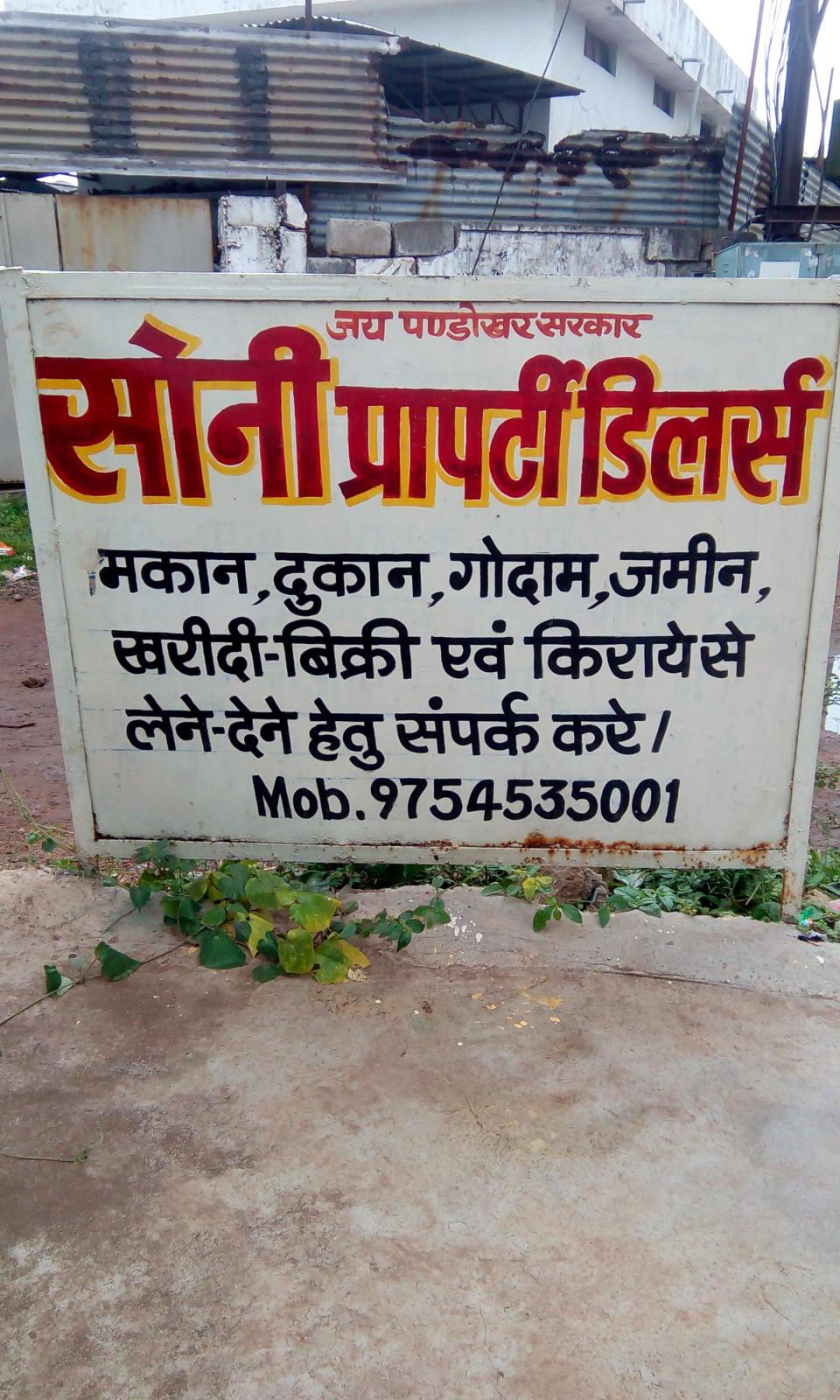 Soni Property Deal
